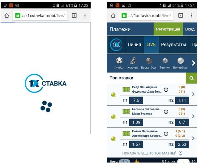 Как ставить в mobile версии 1хставка
