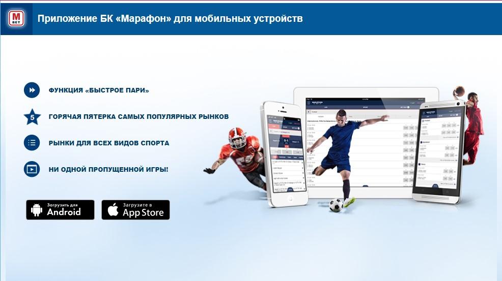 Мобильная версия БК марафон
