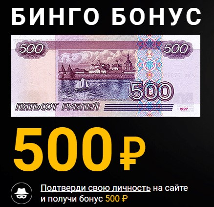 Бонусы букмекера