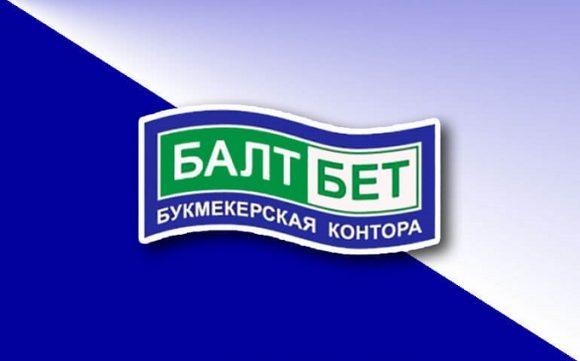 Baltbet ru — букмекерская контора