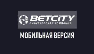 Betcity wap – мобильная версия БК