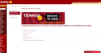 Бонусные предложения БК Тенниси