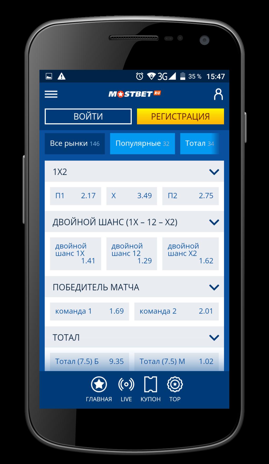 интерфейс андроид мост бет ру