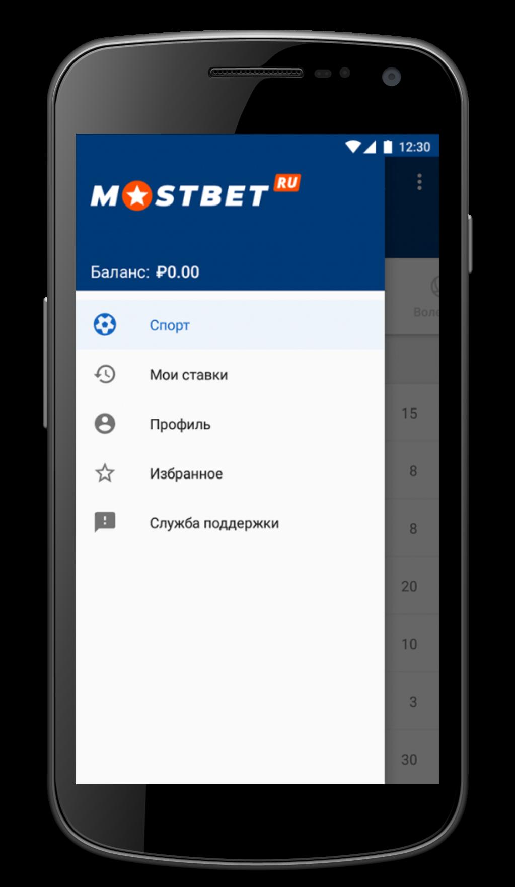 Интерфейс программы мостбет ру на телефон