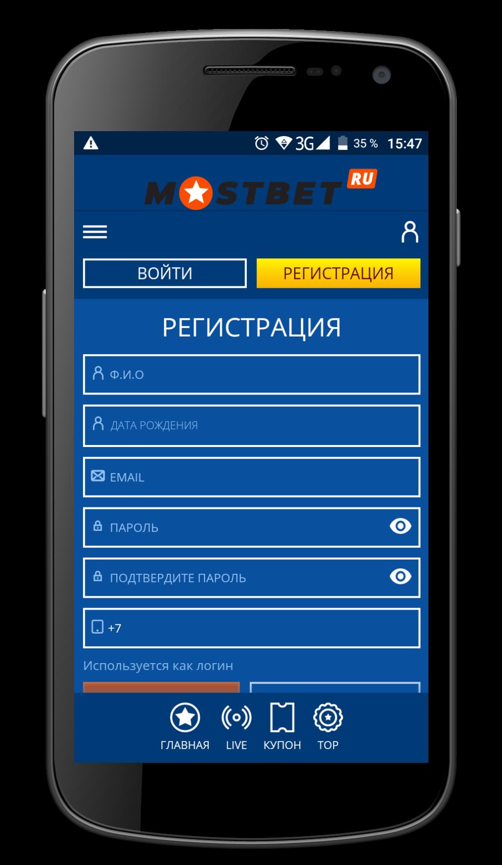 android - регистрация mostbet