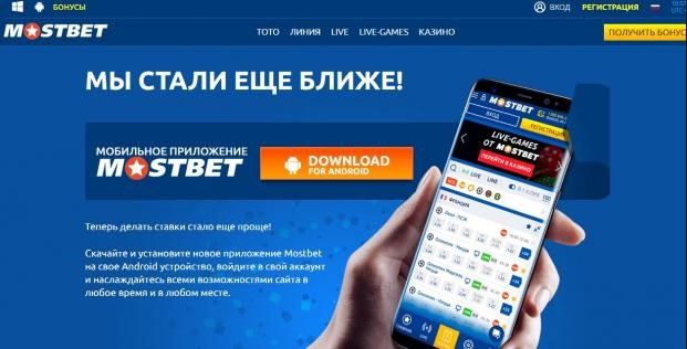 Mostbet - скачать приложения