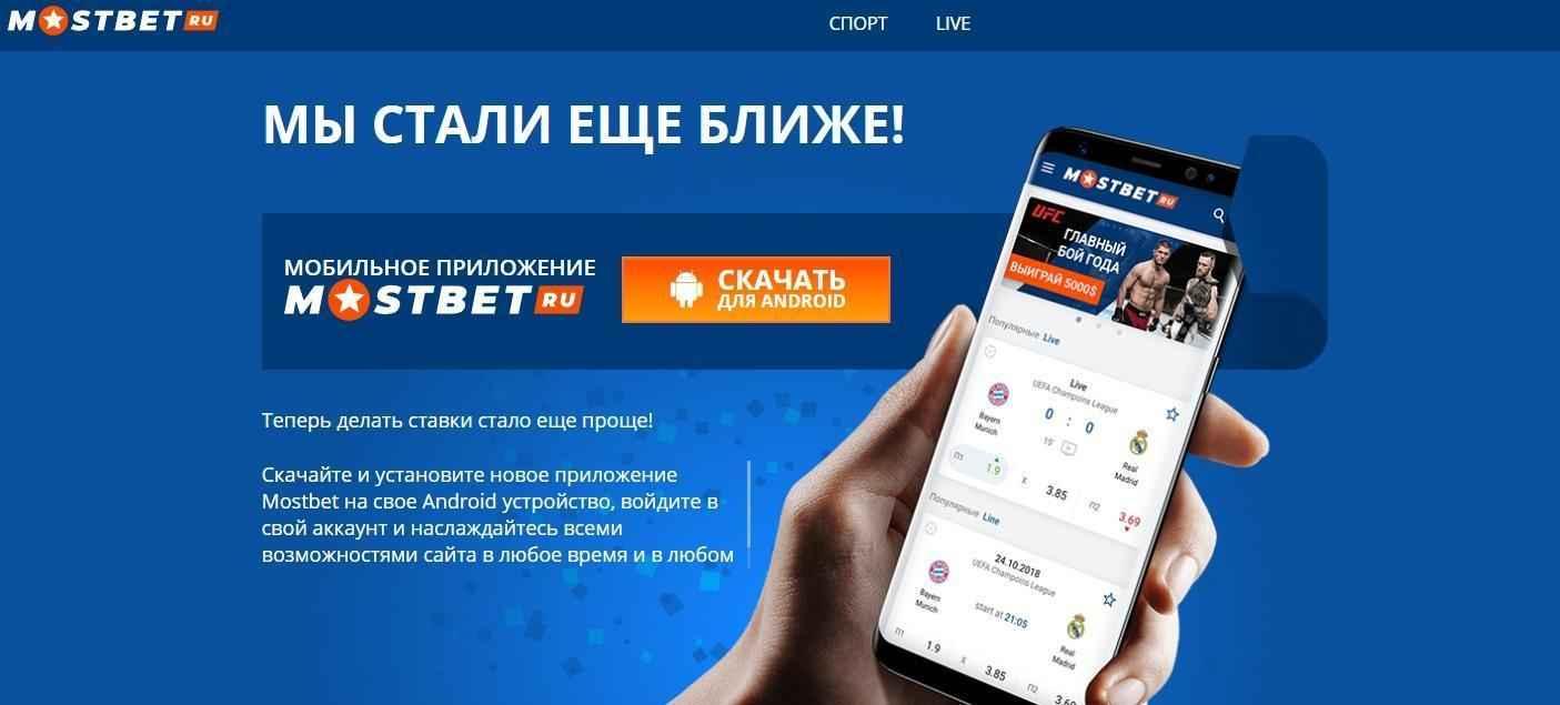 Сделать ставку с мобильного украина букмекерская контора
