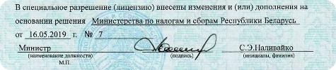 Лицензия марафонбай