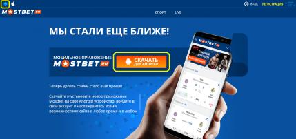 Мостбет - скачать приложение на Андроид