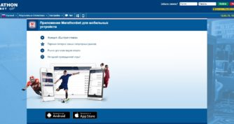 Marathonbet by - приложения
