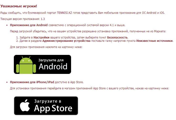 Мобильные приложения tennisi KZ