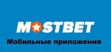 Mostbet – скачать мобильные приложения