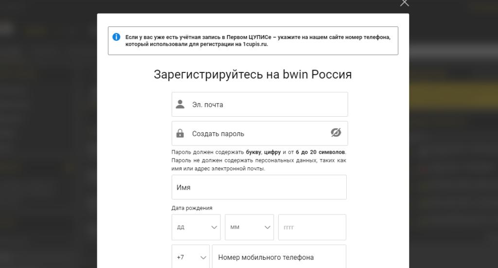 Регистрация на Бвин ру