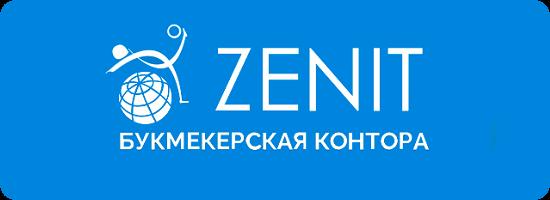 Зенитбет – букмекерская контора