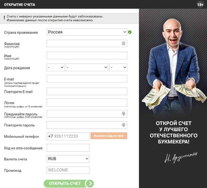 winlinebet com - открытие счета