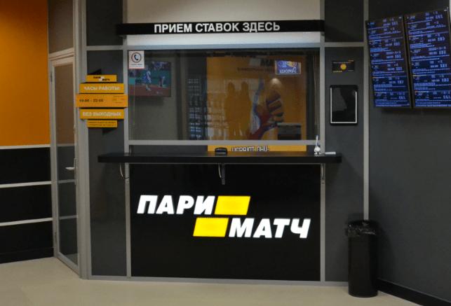 Букмекерская компания Пари-Матч подписала спонсорское соглашение с БГК им. Мешкова