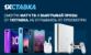 "БК 1xСтавка анонсировала старт крупной акции под названием ""Три смартфона"""