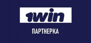 1 win – партнерская программа БК