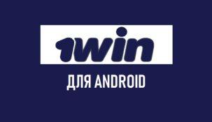 Скачать 1win на Андроид бесплатно