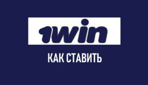 Как ставить ставки на 1win?