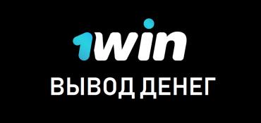 Как можно вывести деньги с 1win? Все способы