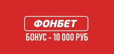 Фонбет – фрибет при регистрации до 10000 рублей. Как получить бонус?!
