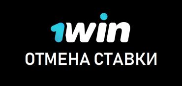 Как отменить ставку на 1win?