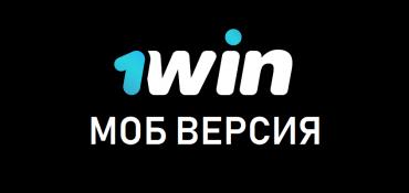 Букмекерская контора 1win – мобильная версия. Обзор функционала