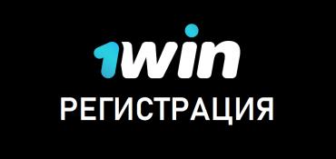 Регистрация в 1win. Полный обзор всех типов процесса создания аккаунта