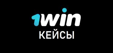 Кейсы 1win – как играть?