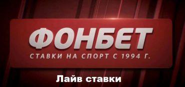 Фонбет. Букмекерская контора. ЛАЙФ. Официальный сайт