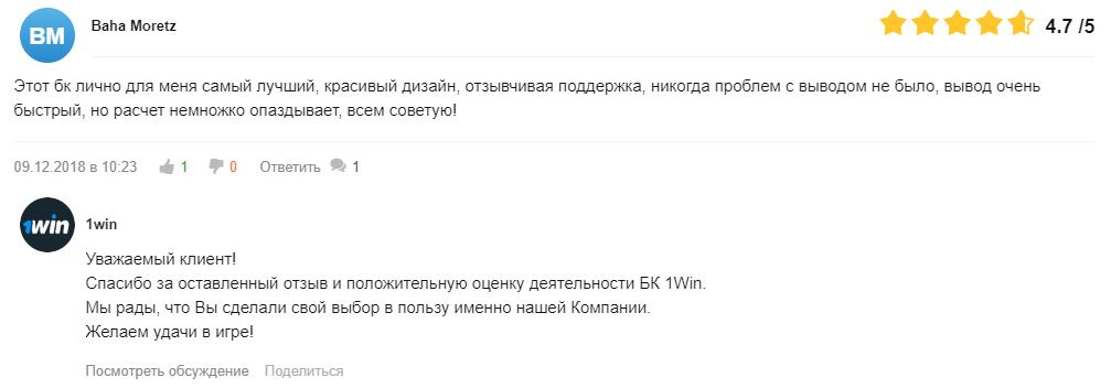 Положительные отзывы о букмекере 1 вин