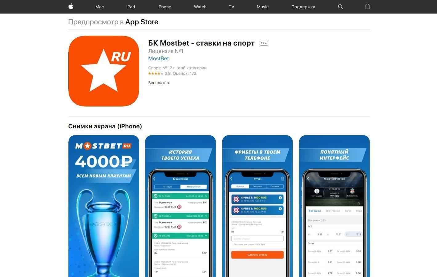 Приложение в APP Store mostbet