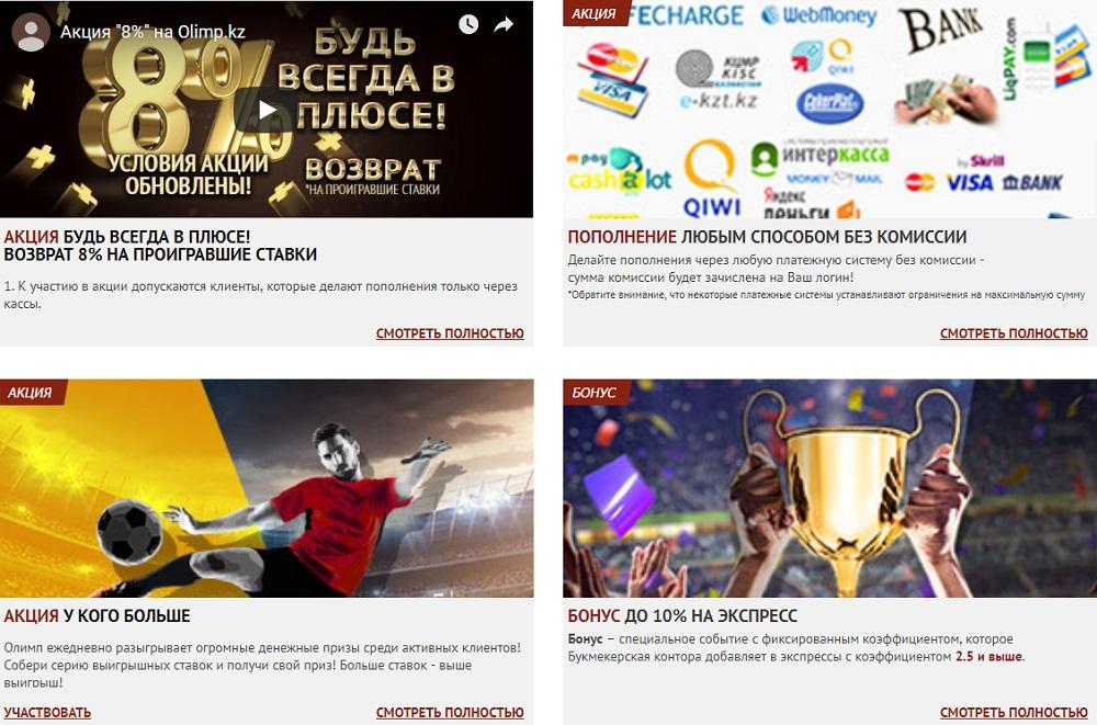 Ставка онлайн кз www букмекерская контора лига ставок