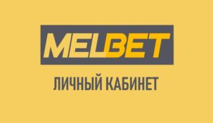 Мелбет – вход на сайт букмекера