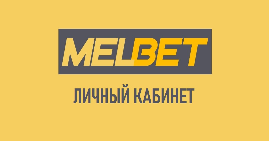 ппс мелбет