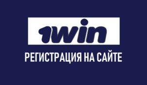 Регистрация в букмекерской конторе 1Win