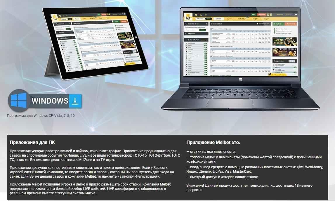 Программы Melbet PC