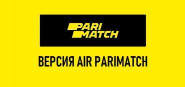 Air Parimatch – обзор сайта букмекера