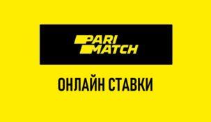 Лайв ставки в Париматч