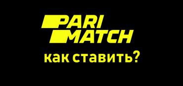 Как делать ставки в Париматч – руководство для новичков