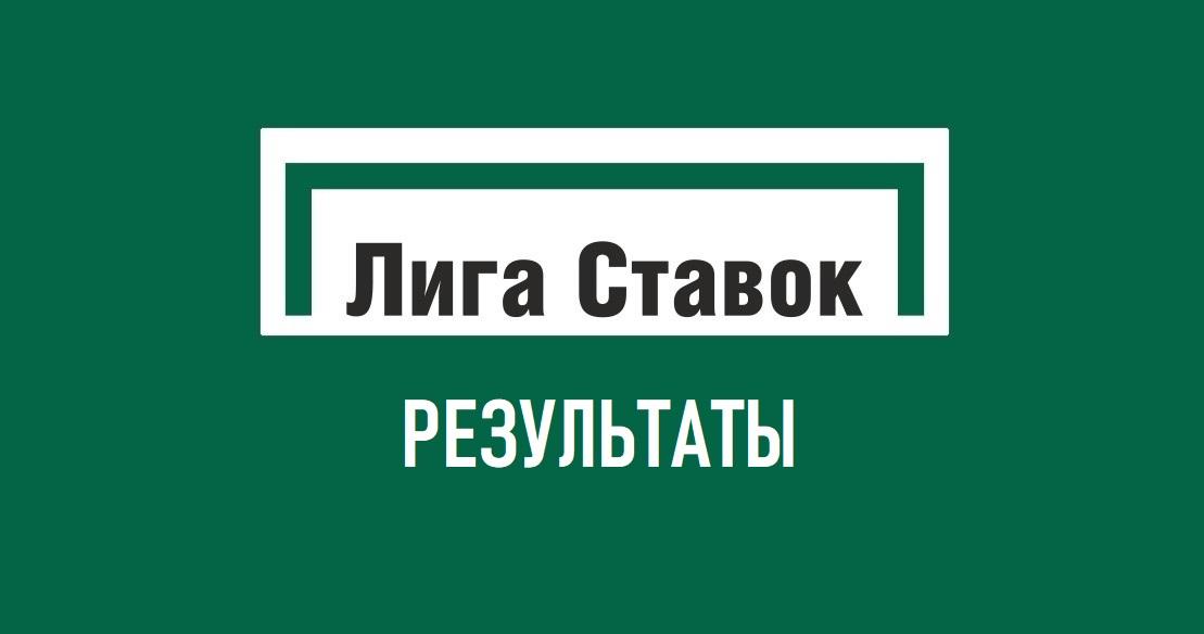 Лига ставок посмотреть результат ставки фонбет фнл чемпионат россии
