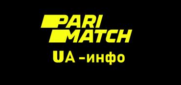Париматч Украина – обзор информационного сайта