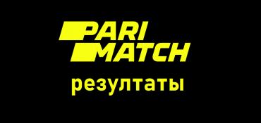 Париматч – результаты матчей