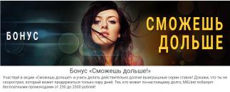 Melbet ru Промокоды Сможешь дольше - условия