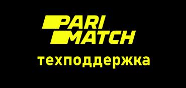 Служба поддержки в Париматч
