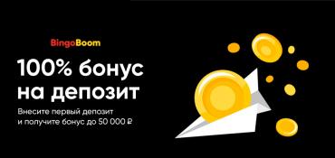 Бонус до 50 000 рублей на депозит в Bingoboom
