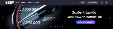 888 ru Фрибеты до 10 000 баллов. Условия