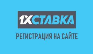 Регистрация в букмекерской конторе 1хСтавка