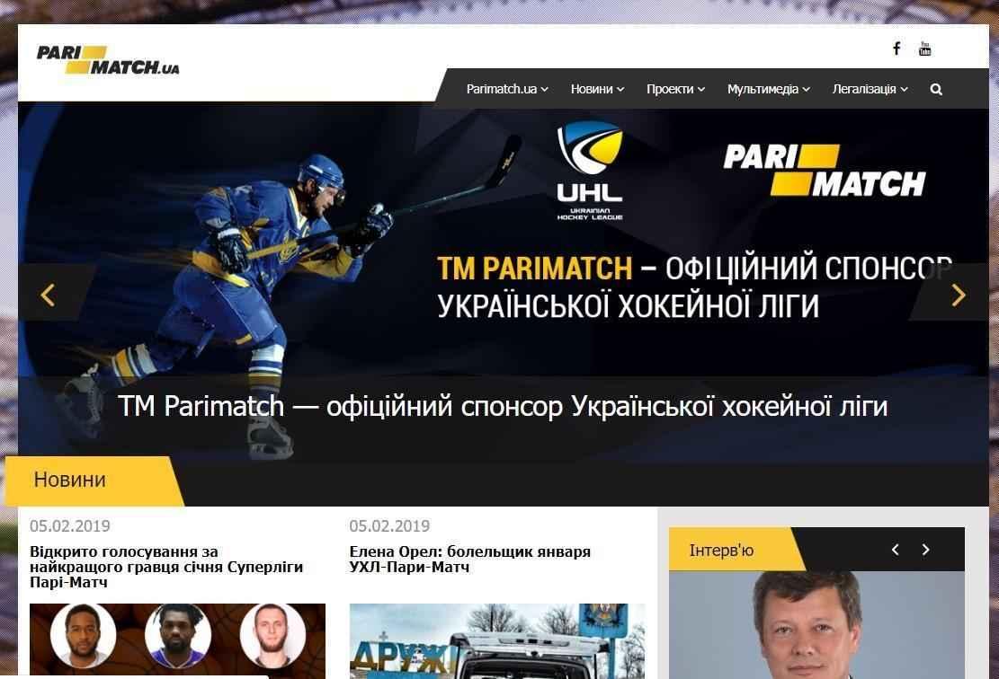 париматч Украина - официальный сайт